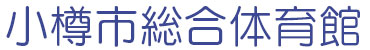 小樽市総合体育館サイトロゴ